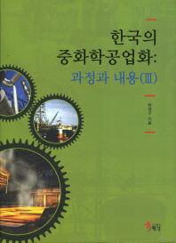 한국의 중화학공업화: 과정과 내용. 3
