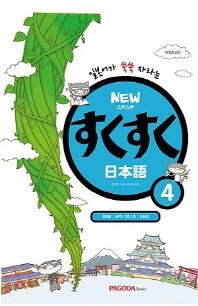 일본어가 쑥쑥 자라는 스쿠스쿠 일본어. 4(New)