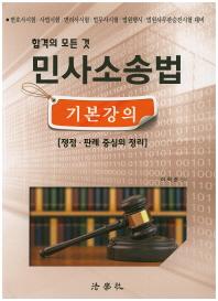 합격의 모든 것 민사소송법 기본강의