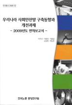 우리나라 사회안전망 구축동향과 개선과제: 2009년도 연차보고서