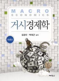 거시경제학