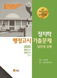 2022 정치학 행정고시 기출문제 답안과 강평