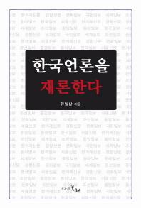 한국언론을 재론하다