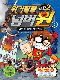 위기탈출 넘버원 시즌2. 2: 학교안전(하)