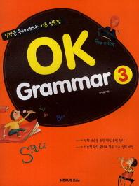 OK Grammar. 3