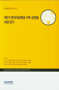 제2기 한국의료패널 구축 운영을 위한 연구