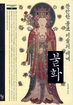 불화: 찬란한 불교 미술의 세계