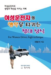 여성운전자의 행복을 지키는 절대 상식