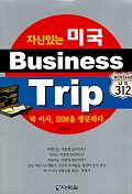 자신있는 미국 BUSINESS TRIP