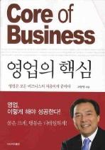 영업의 핵심(C0RE OF BUSINESS)