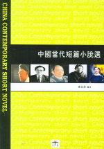 중국당대단편소설선
