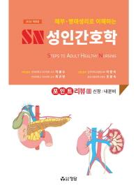 해부 병태생리로 이해하는 SN 성인간호학 포인트 리뷰. 3