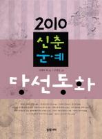 신춘문예 당선동화. 2010