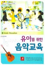 유아를 위한 음악교육