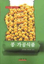 콩 가공식품