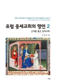 유럽 중세교회의 향연. 2
