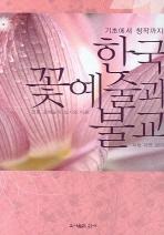 기초에서 창작까지 한국 꽃예술과 불교