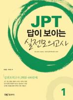 JPT 답이 보이는 실전모의고사. 1