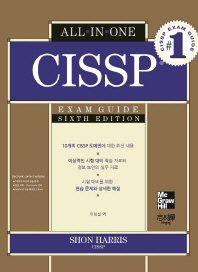 All-in-One CISSP Exam Guide