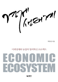 경제 생태계