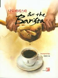 나도 바리스타(Be the Barista)