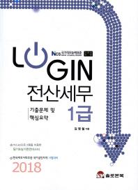 Login 전산세무 1급 기출문제 및 핵심요약(2018)