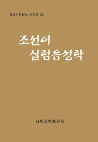 조선어 실험음성학