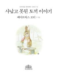 사납고 못된 토끼 이야기(한글판)