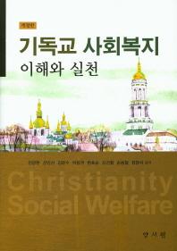 기독교 사회복지 이해와 실천