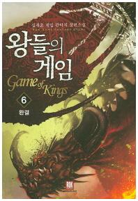 왕들의 게임