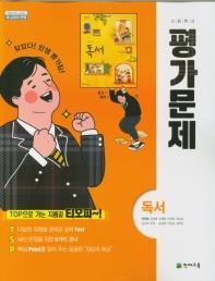 고등 독서 평가문제(박영목)(2021)