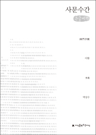 사문수간(큰글씨책)