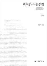 방정환 수필선집(큰글씨책)
