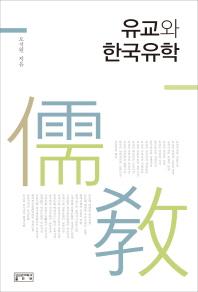 유교와 한국유학