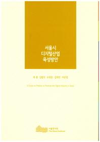 서울시 디지털산업 육성방안