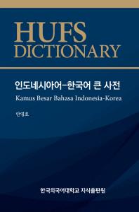 인도네시아어 - 한국어 큰 사전
