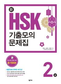 신 HSK 기출모의문제집 2급