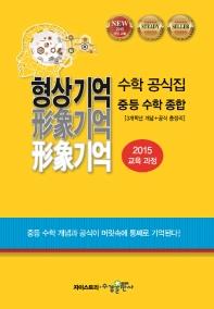 형상기억 수학 공식집 중등 수학 종합(2021)