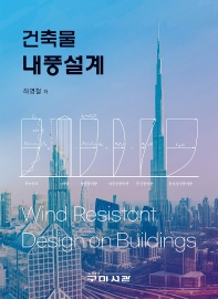 건축물 내풍설계