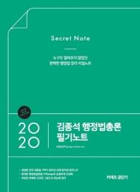 김종석 행정법총론 필기노트(2020)