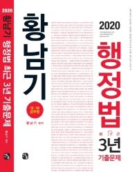 황남기 행정법 최근3년 기출문제집(2020)