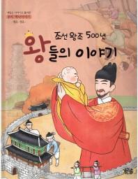 조선왕조 500년 왕들의 이야기: 영조 정조
