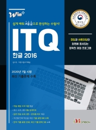 Win+ ITQ 한글 2016
