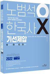 2022 노범석 OX 한국사 기선제압