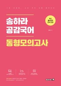 송하라 공감국어 동형모의고사(2021)