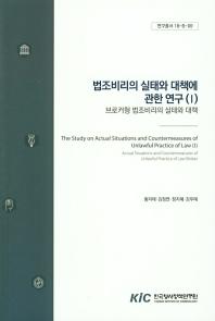 법조비리의 실태와 대책에 관한 연구. 1