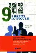 성공을 위한 9가지 습관