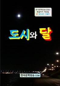 도시와 달