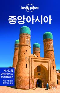 중앙아시아 - 론리 플래닛 트래블 가이드