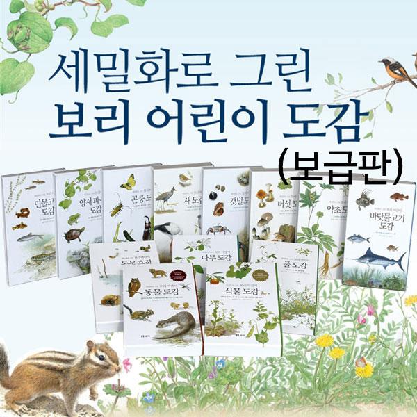 [보리출판사]세밀화로 그린 보리 어린이 동식물 도감 13권세트 (보급판)